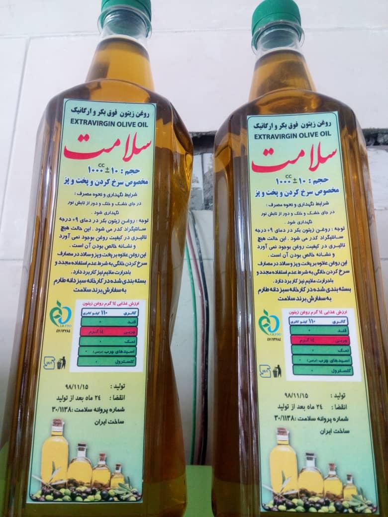 روغن زیتون سلامت – ۱ لیتری