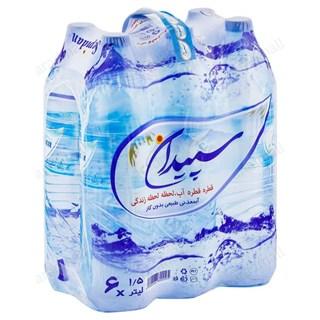 آب معدنی سپیدان ۱٫۵ لیتری – شل ۶ عددی