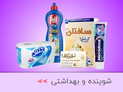 محصولات شوینده و بهداشتی