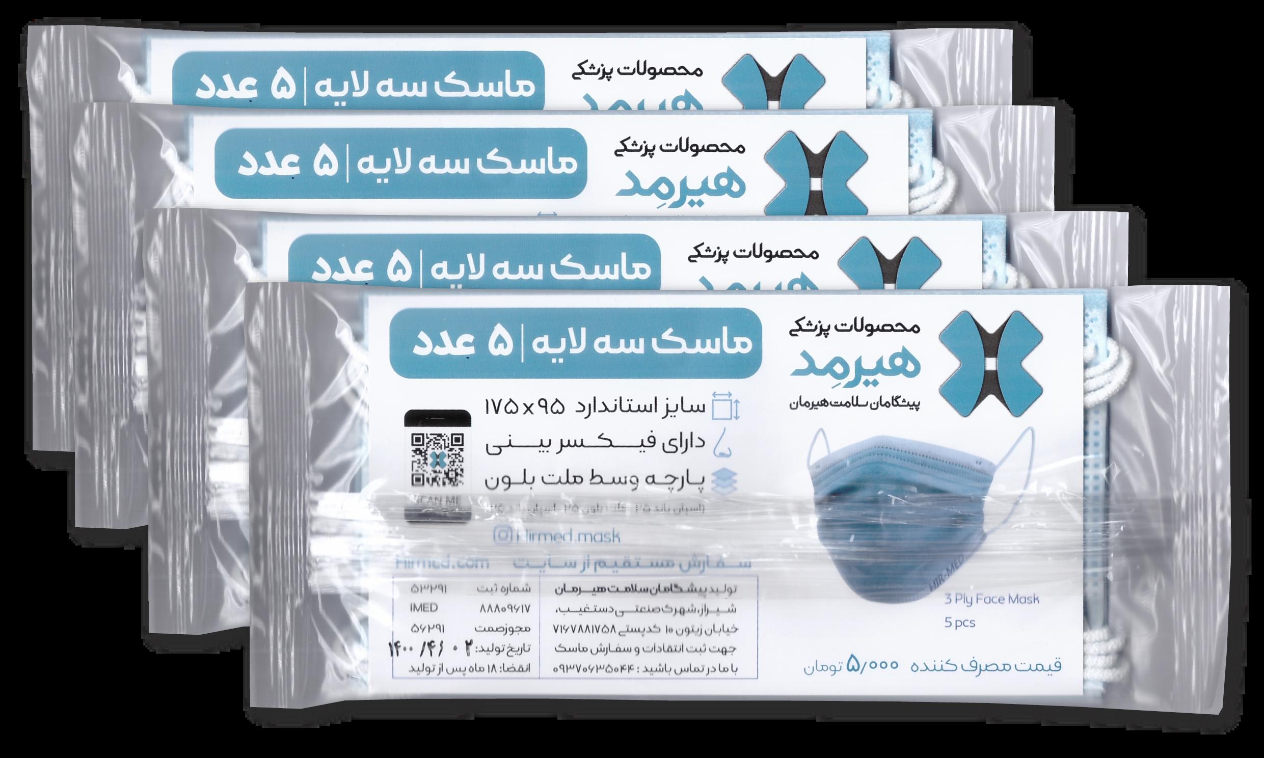 ماسک ۳ لایه رنگ آبی یخی ۴ بسته ی  ۵ عددی